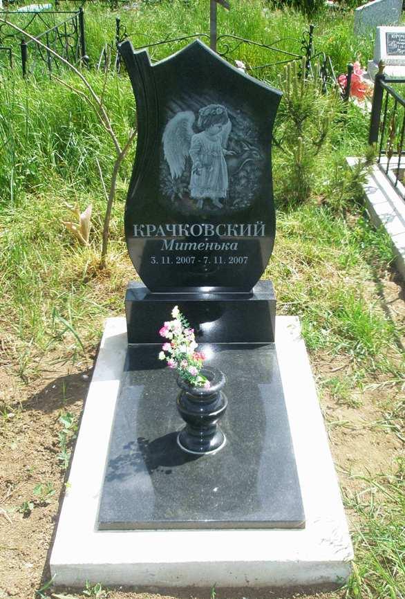 Крачковский