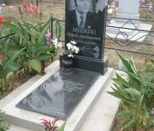 Мушкин